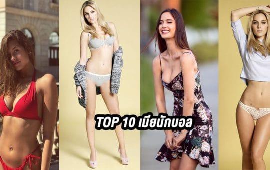 TOP 10 เมียนักบอล