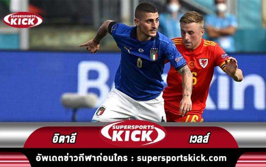 ไฮไลท์ ฟุตบอลยูโร2020 ทีมชาติอิตาลี พบกับ ทีมชาติเวลส์