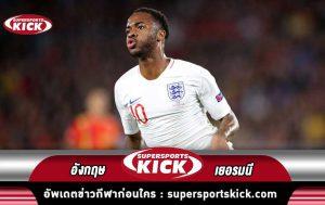 ไฮไลท์ ฟุตบอลยูโร 2020 ทีมชาติอังกฤษ พบกับ ทีมชาติเยอรมนี
