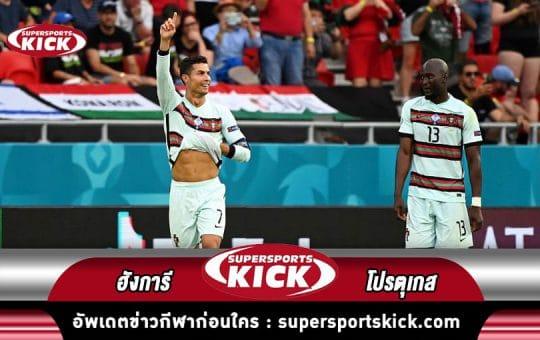ไฮไลท์ ฟุตบอลยูโร2020 ทีมชาติฮังการี พบกับ ทีมชาติโปรตุเกส