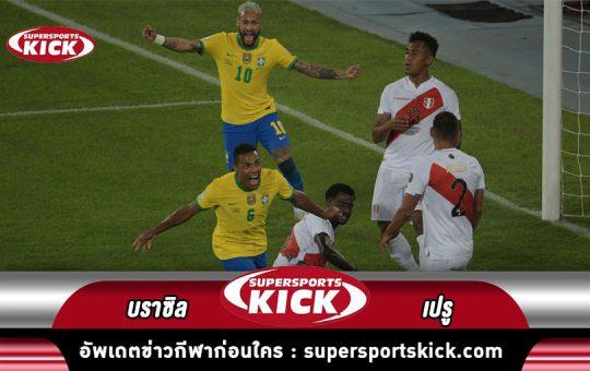 ไฮไลท์ ฟุตบอลโคปาอเมริกา2021 ทีมชาติบราซิล พบกับทีมชาติ เปรู