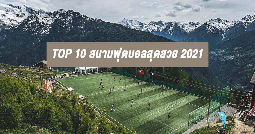 TOP 10 สนามฟุตบอลสุดสวย