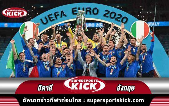 ไฮไลท์ ฟุตบอลยูโร 2020 ทีมชาติอิตาลี พบกับ ทีมชาติอังกฤษ