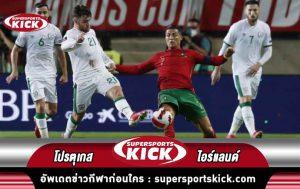 ไฮไลท์ ฟุตบอลโลก 2022 รอบคัดเลือก ทีมชาติโปรตุเกส พบกับ ทีมชาติ ไอร์แลนด์